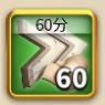 ライキン、60分加速×60