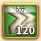 ライキン、治癒加速5分×120