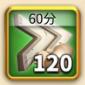 ライキン、治癒加速60分×120