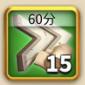 ライキン、治癒加速60分×15