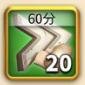 ライキン、治癒加速60分×20