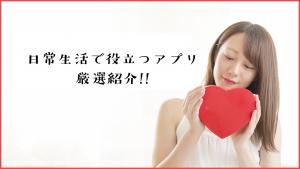 日常生活で役に立つアプリ厳選紹介!