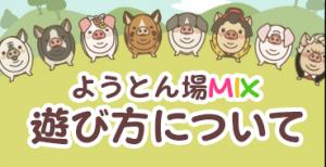 【ようとん場MIX】基本的な遊び方について