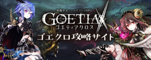 ゴエティアクロス(ゴエクロ)|堕天使を引き連れて神に抗い世界を救う!ダークファンタジーRPG