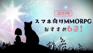 【2019年】スマホ向けMMORPGで長く遊べるアプリを厳選紹介!