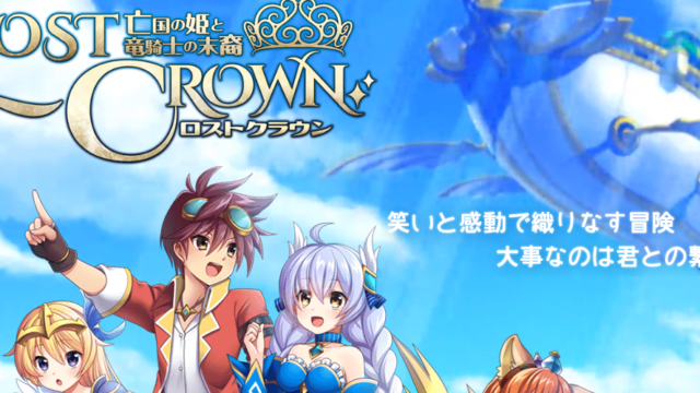 Lost Crown ~亡国の姫と竜騎士の末裔~、事前登録
