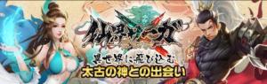 【仙界サーガ】古代神話を再現した美麗グラフィックMMORPG