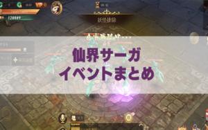 【仙界サーガ】イベントの種類と内容のまとめ
