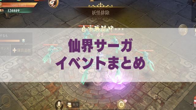 仙界サーガ、イベント