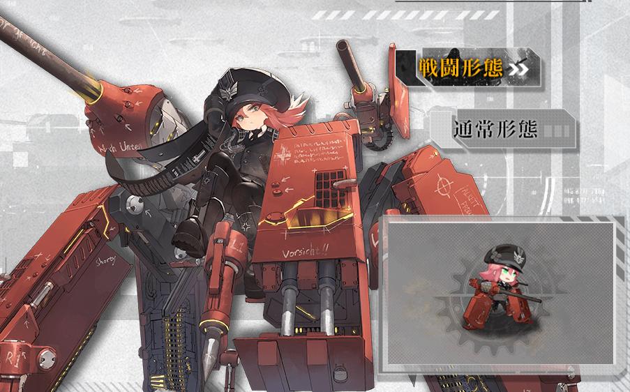 アッシュアームズ、Ⅷ号戦車マウス試作A0型