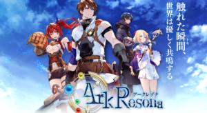 アークレゾナの面白い要素とゲーム内容を評価・レビュー!