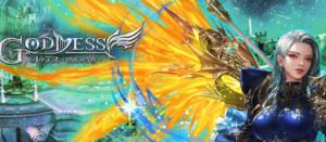 Goddess(ゴッデス)の面白い要素とゲーム内容を評価、レビュー!