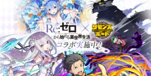 【サモンズボード】8/30更新!最新リセマラ当たりランキング