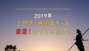 【2019年】おすすめ三国志・戦国系スマホゲームまとめ!!