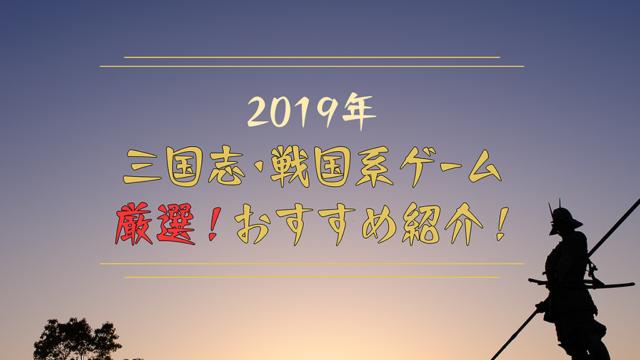 三国志・戦国系アプリ紹介