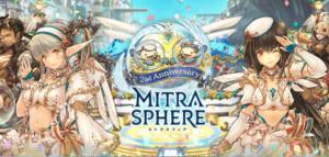『ミトラスフィア』の面白い要素とゲーム内容を評価、レビュー!