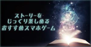 ストーリー重視派に人気のスマホRPGランキング!ゲームは初心者でも遊べる簡単操作のみ