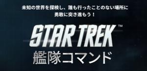 大人気SF映画『スタートレック』がMMOシミュレーションとしてゲームになり登場!