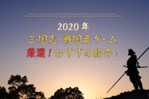 【2020年】おすすめ三国志・戦国系スマホゲームまとめ!!