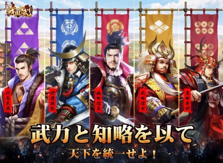 歴戦の有名な戦国武将が200人以上登場!
