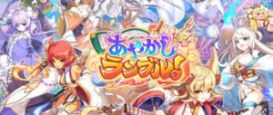 美少女式神達とマガツヒを討ち祓う冒険を楽しめる本格RPG『あやかしランブル!』は50連無料ガチャが可能!