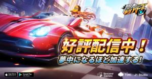2億人が発狂するアジアNo1のカートレースゲーム『爆走ドリフターズ』で爽快バトルを楽しもう!
