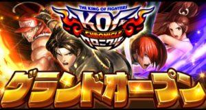 『KOFクロニクル』 は歴代ファイターが2Dドットになって、白熱の試合を繰り広げるタワーディフェンスゲーム