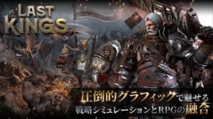 戦略SLGとRPGが融合した『ラストキングス(Last Kings)』領地を拡大し、臨場感あふれるバトルを体感!