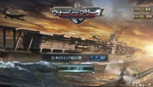 実在した200隻以上もの艦船を完全再現!『Warship Saga ウォーシップサーガ』でハイクオリティなストラテジーゲームを遊びつくそう!