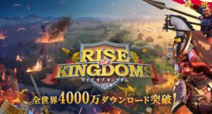 古代文明をテーマにした建国シミュレーション『Rise of Kingdoms ―万国覚醒―』サービス開始!