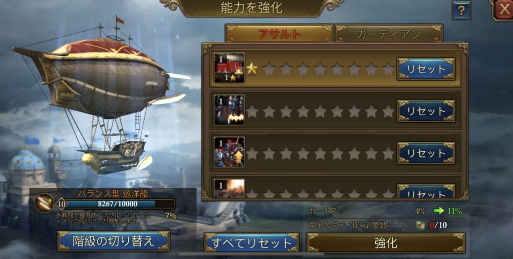 ガンズ・オブ・グローリーの飛空艇