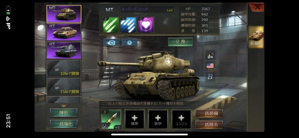 戦車帝国、実在する戦車