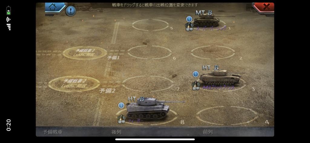 戦車帝国、バトルシーン