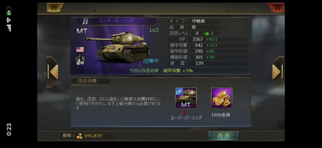 戦車帝国、強化