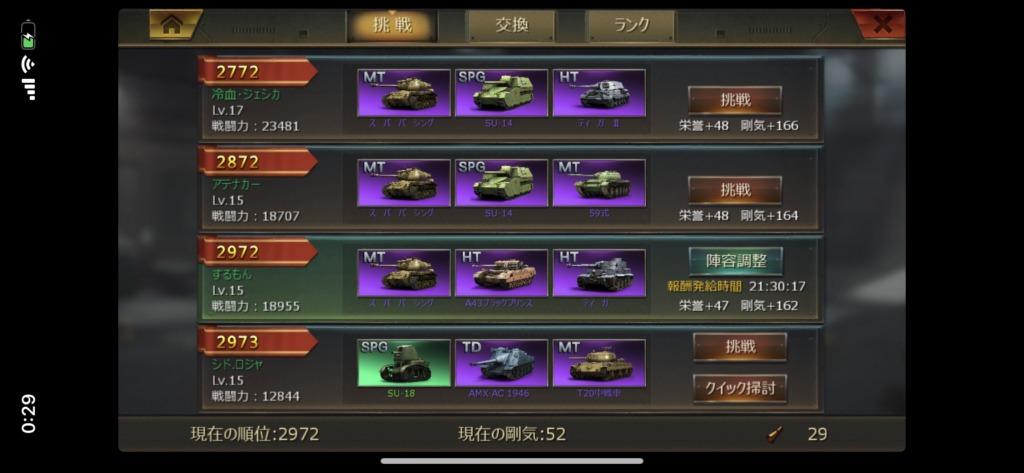 戦車帝国、PVP