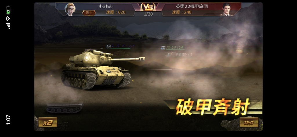 戦車帝国、戦闘