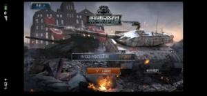 戦車帝国、レビュー