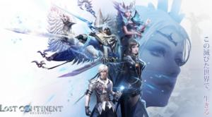 フルオートで遊べるお手軽MMO『Lost Continent(ロストコンチネント)』サービス開始!