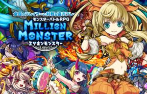 無数のドラゴンや妖精、幻獣たちを仲間にして一緒に成長していく対戦型RPG『ミリオンモンスター』