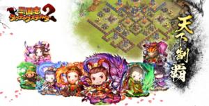 戦略ストラテジーゲーム『三国志タクティクスデルタ2』呂布や貂蝉が「ちびキャラ」になって大乱闘!