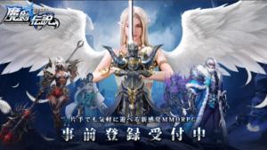 「魔剣伝説」の配信日と事前登録情報