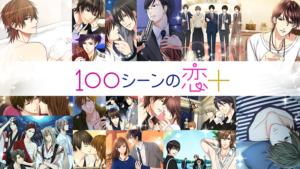 100シーンの恋+|胸キュンする恋愛ストーリーを集めた読み物アプリ