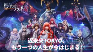 映画のような壮大な物語を楽しめる!近未来TOKYOを舞台にした超大作MMORPG『コード:ドラゴンブラッド』