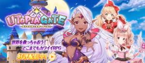 『ユートピア・ゲート~双子の女神と未来へのつばさ~』