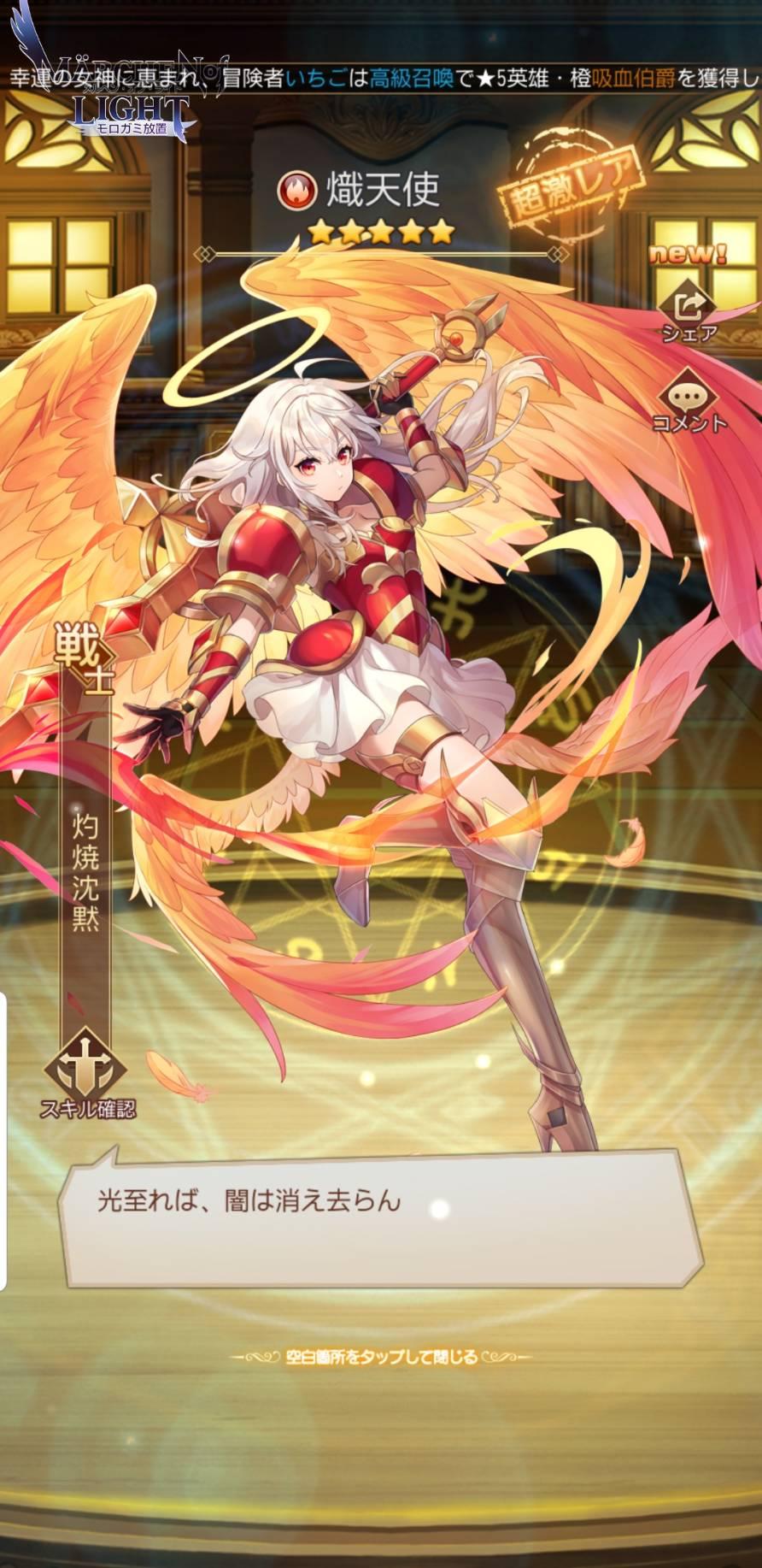 メルオラ、堕天使
