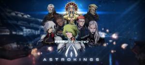 アストロキングス|宇宙や銀河系を舞台にした本格SFシミュレーション!