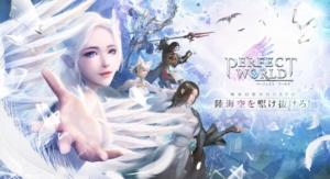 パーフェクトワールド M|陸・海・空の広大なシームレスマップを駆け巡るMMORPG