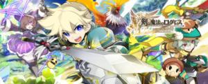 剣と魔法のログレス いにしえの女神 他プレイヤーと気軽に協力プレイを楽しめるMMORPG