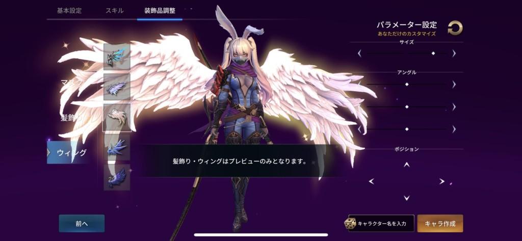 幻想神域2、アバターコーデ