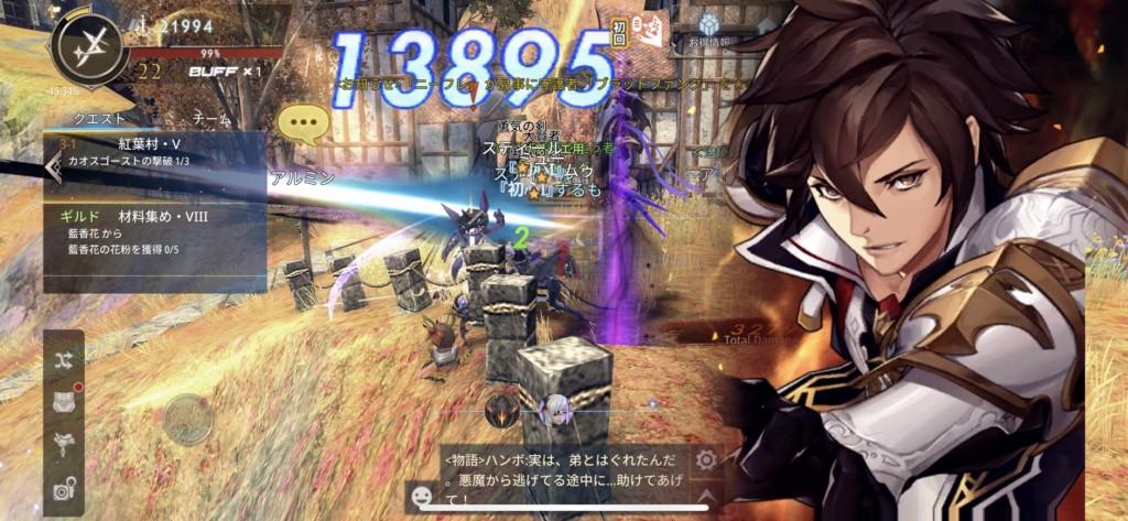 幻想神域2、守護者スキル